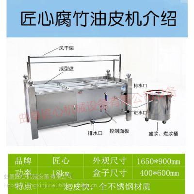 全国定制大型腐竹油皮机生产线 全自动腐竹机 蒸汽腐竹机