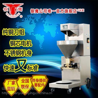 银鹰牌YRW-300I肉丸成型机
