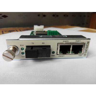 供应瑞斯康达RC315-2FE-S1光纤收发器