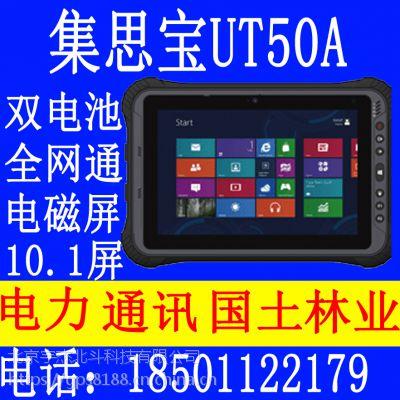集思宝UT50A(价格) 10.1寸高亮电磁屏全坚固型平板电脑