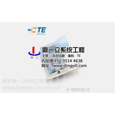 泰科连接器高压、南京泰科连接器、鼎一立系统工程