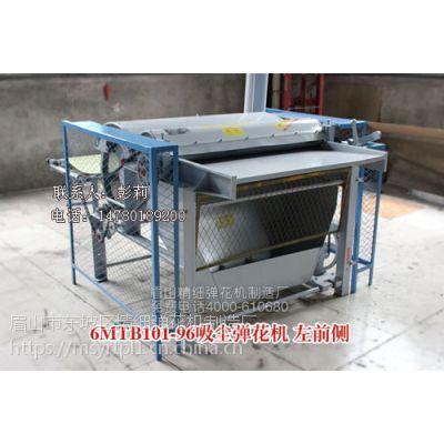 6MTB101-96吸尘弹花机