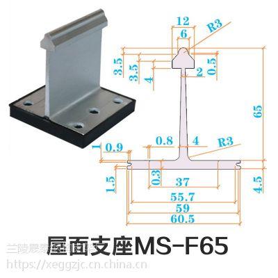 铝镁锰板屋面支座厂家高度65-211mm配隔热垫