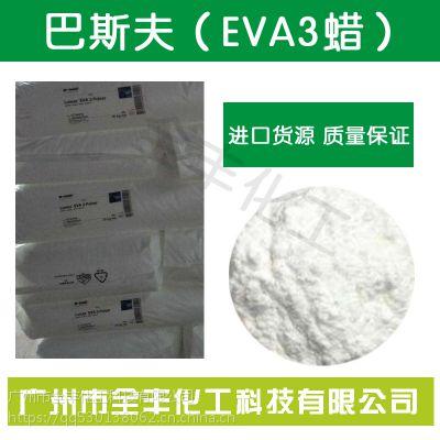 代理商批发德国巴斯夫EVA蜡 颜料色母粒分散剂