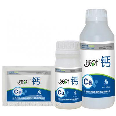 水溶肥复合型单一元素肥(钙 硼 锌)沃叶以色列真正进口肥1000ml/瓶、250ml/瓶、25g/袋