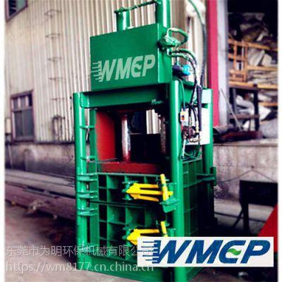 立式废纸打包机-废纸打包机-东莞市为明环保机械有限公司