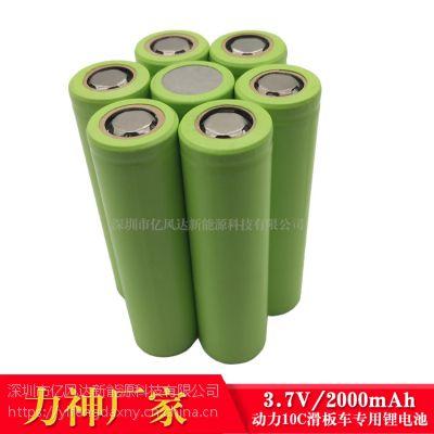 供应力神18650锂电池2000mAh 10C 动力电池/动力工具锂电池