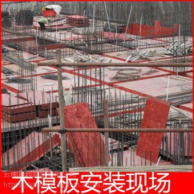 云南昆明木条木模板/工程模板/模板厂家批发便宜