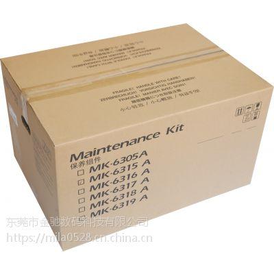 京瓷TASKalfa 3500i 4500i 5500i保养组件 硒鼓组件MK-6305A 正品