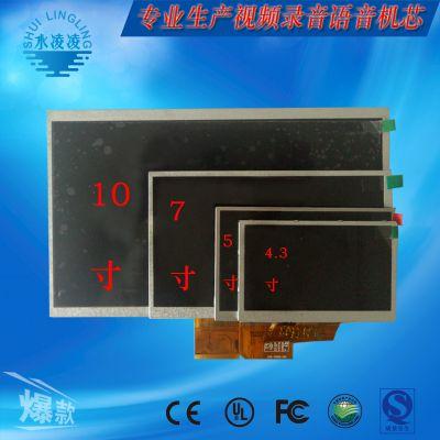 视频机芯 视频播放器 数码相框 视频贺卡机芯 MP4方案开发13798370860 外贸源头厂家