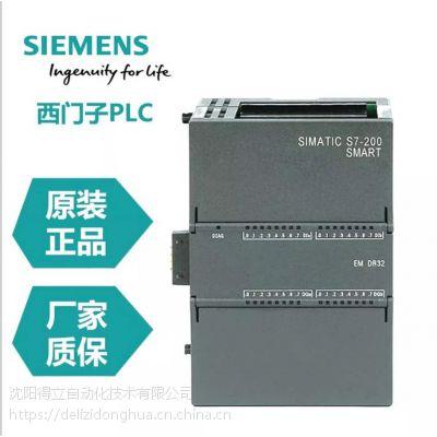 辽宁西门子S7-200 SMART、西门子S7-200PLC总代理现货
