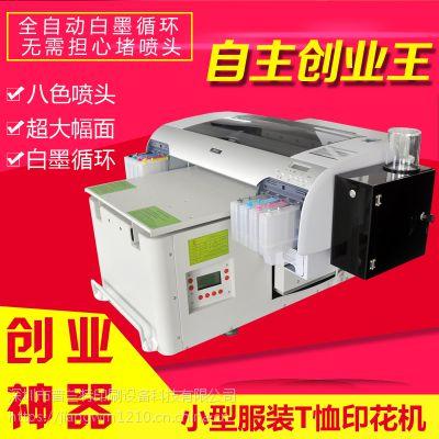 抖音同款小黄鸭T恤打印机,小黄鸭卫衣打印机服装印花机