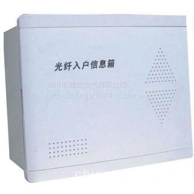 江西厂家直销全国发货光纤入户信息箱 智能信息箱 大量现货价格实惠