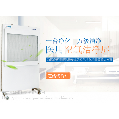 QRJ128-C空气洁净屏 低噪音 超薄设计