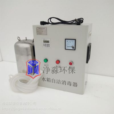 定州净淼环保定制娱乐场用水消毒设备水箱自洁消毒器