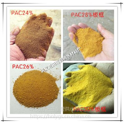 【连营玉溪】PAC聚合氯化铝 水处理 滚筒聚合氯化铝