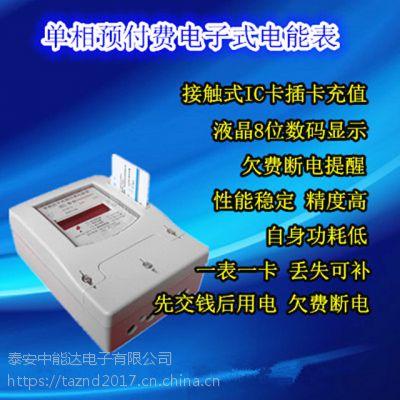 DDSY220v单相电子式IC卡预付费电能表DTSY380v三相四线电度表