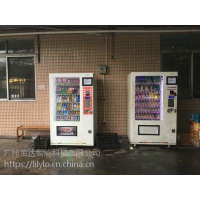 工业园饮料自动售卖机价格 微信自动售货机利润如何 广东工厂贩卖饮料机 无人售货机品牌
