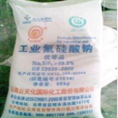 工业级国产氟硅酸钠可试样