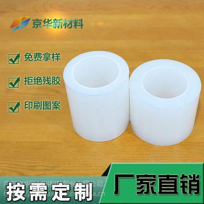 全国供应京华PE薄膜石材印字保护膜(JH)
