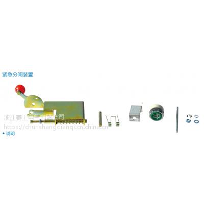 KYN28A-12中置式高压开关柜 紧急分闸装置