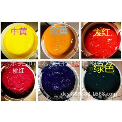通用油性色浆样品 色精 水性色膏 纳米色浆 UV喷墨色浆 荧光色浆