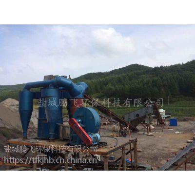 江苏新品三分离选粉机生产加工厂家盐城腾飞环保