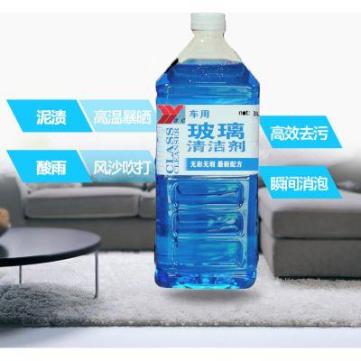 洛阳汽车玻璃水|夏季玻璃水厂家批发|郑州高效玻璃水多少钱