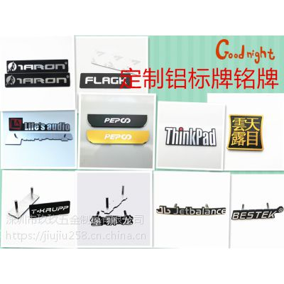 玖玖五金专业定做铝标牌高光铭牌机械设备牌价格优惠