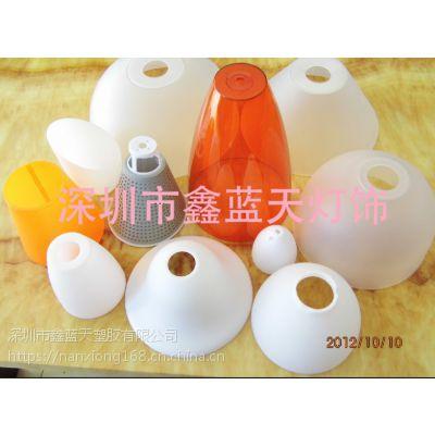 供应深圳鑫蓝天灯饰配件厂家塑胶斜口灯罩 马蹄形灯罩