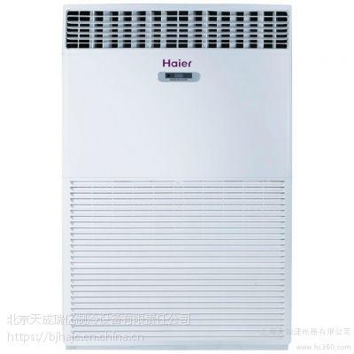 供应海尔空调10匹柜机KFR-260LW/730A正品