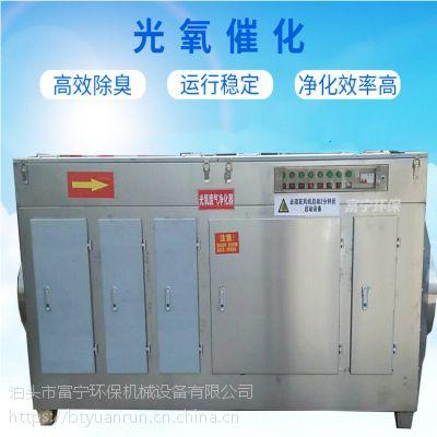工业废气处理除臭设备 光氧催化废气净化器