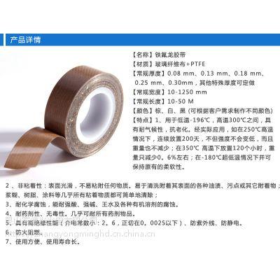 咖啡色铁氟龙黄纸高温胶带 1000mm10M 可分切