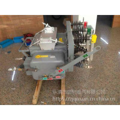 电动型号ZW20-12D/630-20真空分界开关