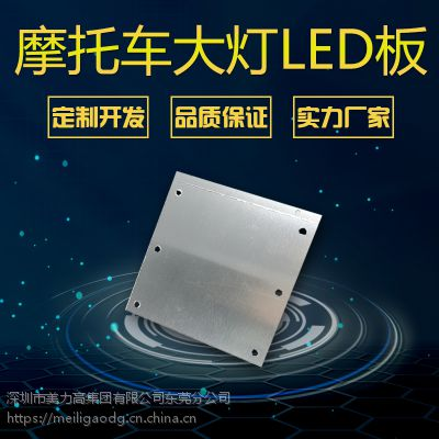 LED摩托车前大灯LED高亮恒流PCBA铝基板半成品电子线路板开发