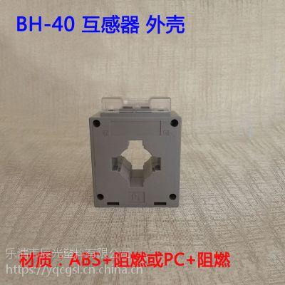 互感器塑壳价格BH-40配件厂家电器外壳ABS+PC