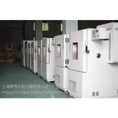 茸隽销售RGDJ系列高低温试验箱 高低温一体机