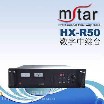 Mstar闵兴通数字无线对讲机中继台 HX-r50中转台中基站大功率覆盖