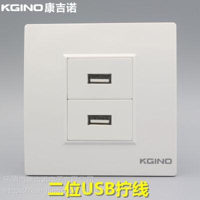 康吉诺86型二位USB免焊接线插座面板2.0USB 数据传输墙壁开关