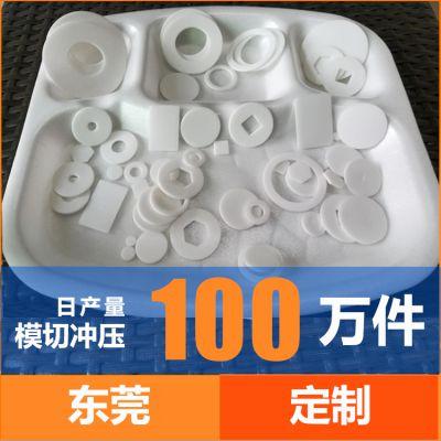 双覆膜pe片材模切冲型瓶盖垫白色pe垫圈 双覆膜耐酸碱低发泡材料