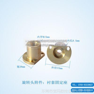 细孔放电机 穿孔机 宝玛打孔机旋转头半圆铜座