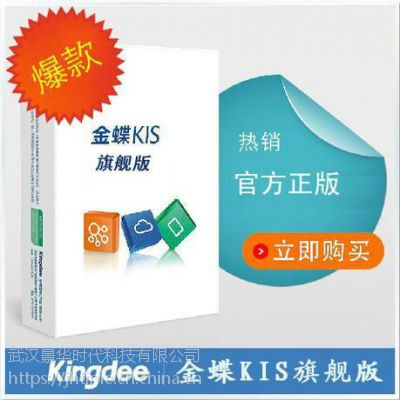 金蝶软件人、财、物全面管理软件 鄂州金蝶旗舰版软件报价