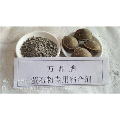 万鼎材料(在线咨询),球团粘合剂,萤石粉球团粘合剂厂家