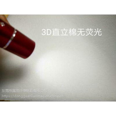 东莞市莲茂 厂家供应 140g/㎡150cm 3D直立棉 环保棉 代替PU海绵高回弹 慢回弹