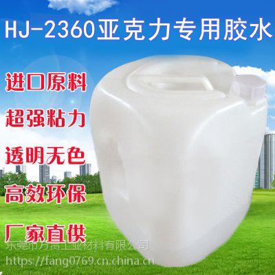 批发亚克力溶剂胶水 塑料胶水 粘合有机玻璃PMMA 聚碳酸酯(PC) 速干 无白化厂家直销质量保证