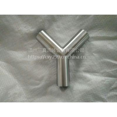 卫生级不锈钢焊接三通Y型三通
