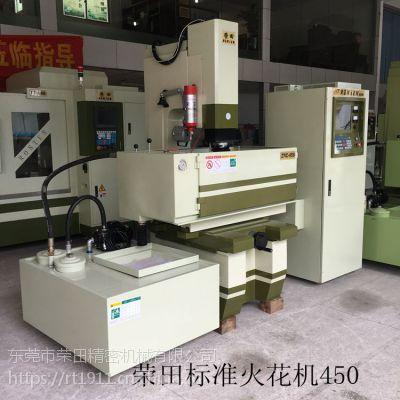 厂家直供台湾荣田电火花成型机ZNC-450