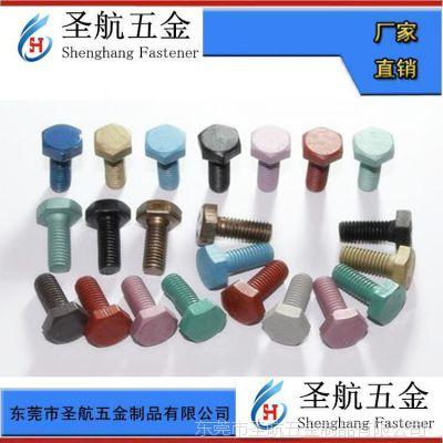 拉斯派特螺栓 紧固件 标准件 拉斯派特螺丝生产加工厂家