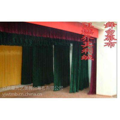 北京星光艺美主要生产麻绒幕布天鹅绒幕布星空幕布***专业