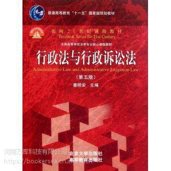 【现货正版二手】 行政法与行政诉讼法(第5版) 姜明安 9787301099490